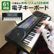 ランキング受賞 電子キーボード 電子ピアノ 61鍵盤 SunRuck サンルック PlayTouch61 プレイタッチ61 楽器 SR-DP03 初心者 入門用にも 送料無料