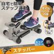 ステッパー 足踏み エクササイズ有酸素運動 健康器具 ミニステッパー 昇降運動 踏み台 筋トレグッズ 室内 運動 Sunruck SR-FT018