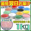 カラーサンド 日本製 デコレーションサンド 小粒(0.5mm位) Aタイプ お好きな色を1色 1kg