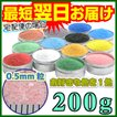 カラーサンド 日本製 デコレーションサンド 小粒(0.…