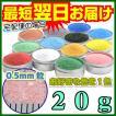 カラーサンド #日本製 #デコレーションサンド 小粒(0.5mm位) Aタイプ お好きな色を1色 20g