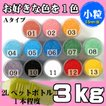 カラーサンド #日本製 #デコレーションサンド 小粒(0.5mm位) Aタイプ お好きな色を1色 3kg