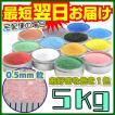 カラーサンド #日本製 #デコレーションサンド 小粒(0.5mm位) Aタイプ  お好きな色を1色 5kg