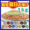 カラーサンド 日本製 デコレーションサンド Fタイプ 1kg お好きな色を1色