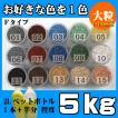 カラーサンド 日本製 デコレーションサンド Fタイプ 5kg お好きな色を1色