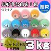 カラーサンド 日本製 デコレーションサンド 細粒(0.2mm位) Gタイプ お好きな色を1色 3kg