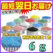 カラーサンド 日本製 デコレーションサンド 細粒(0.2mm位) Gタイプ お好きな色を1色 6g