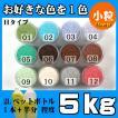 カラーサンド #日本製 #デコレーションサンド 小粒(0.5mm位) Hタイプ お好きな色を1色 5kg
