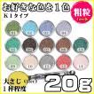 カラーサンド 日本製 デコレーションサンド 粗粒(1mm位) K1タイプ お好きな色を1色 20g
