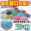 カラーサンド 日本製 デコレーションサンド 粗粒(1mm位) k-type_3kg  お好きな色を1色