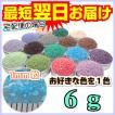 カラーサンド 日本製 デコレーションサンド 粗粒(1mm位) Kタイプ お好きな色を1色 6g