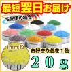 カラーサンド  Nタイプ 粗粒(1mm位) 20g お好きな色を1色 #日本製 #デコレーションサンド 飾り砂