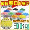 カラーサンド 日本製 デコレーションサンド 粗粒(1mm位) Nタイプ 13色の中からお好きな色を1色 3kg