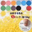 カラーサンド 日本製 デコレーションサンド Nタイプ(1mm粒) #お好きな色を5色 200g×5パック 計1kg