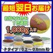 カラーサンド 日本製 デコレーションサンド 中粗粒(0.2〜0.8mm位)1kg Pタイプ 15色の中からお好きな色を1色