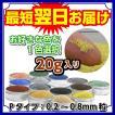 カラーサンド 日本製 デコレーションサンド 中粗粒(0.2〜0.8mm位) Pタイプ 15色の中からお好きな色を1色 20g