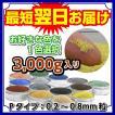 カラーサンド 日本製 デコレーションサンド 中粗粒(0.2〜0.8mm位)3kg Pタイプ 15色の中からお好きな色を1色