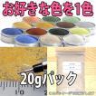 カラーサンド 日本製 デコレーションサンド 細粒(0.2mm位) Sタイプ 14色の中からお好きな色を1色 20g