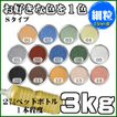 カラーサンド 日本製 デコレーションサンド 細粒(0.2mm位) Sタイプ 14色の中からお好きな色を1色 3kg