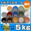 カラーサンド 日本製 デコレーションサンド 細粒(0.2mm位) Sタイプ 14色の中からお好きな色を1色 5kg