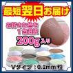 カラーサンド 日本製 デコレーションサンド 細粒(0.2mm位) Vタイプ お好きな色を1色 200g