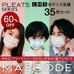 大容量セット 不織布マスク おしゃれマスク カラーマスク 柄マスク 【 MASCODE / マスコード 】1ヶ月 長持ち! 35枚セット