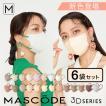 セット 不織布マスク 立体マスク 血色マスク カラーマスク 黒マスク 3層構造 感染予防 ウイルス対策 小顔【 マスコード / MASCODE】3Dマスク 35枚セット