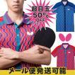 (限定特価) 卓球ユニフォーム バタフライ ファルサルト・シャツ 卓球ウェア ゲームシャツ 男女兼用 BUTTERFLY 45120