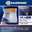 腰サポーター女性用 バウアーファインド(BAUERFEIND) ルンボトレイン レディ/Lumbo Train LADY(カラー:チタン) 腰の安定と動作のサポート!