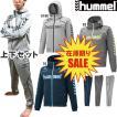 (決算セール) hummel ヒュンメル ハンドボール スウェットフードジャケットセット パーカー 上下セット HAP8179 sale