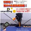 スマートポン 驚きの先進技術搭載卓球トレーニングマシン!40ミリボール専用 プラスチックボール専用 最新式フルオート・卓球ロボット