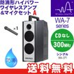 (今だけポイント10倍) ユニペックス WA-7 Aセット シングル 防滴形ハイパワーワイヤレスアンプ CDなし 防滴ワイヤレスマイクセット WA-371 WM-3400
