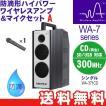 (ポイント10倍) ユニペックス WA-7 Aセット シングル防滴形ハイパワーワイヤレスアンプ CDプレーヤー(SD/USB)付 防滴ワイヤレスマイクセット WA-371CD WM-3400