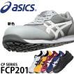 アシックス 安全靴 FCP201 【送料無料】