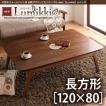 天然木ウォールナット材 北欧デザインこたつテーブル Lumikki ルミッキ 長方形(120×80)