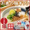 ギフト 詰め合わせ 麺類 こまち麺ギフトセット 送料無料 うどん ラーメン そうめん 国産米 米麺