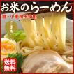 ラーメン こまち麺 拉麺 4食(300g×2セット) ポイント消化 食品 グルメ 米麺 醤油 塩