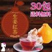 デコポン生姜紅茶 30...