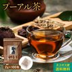 プーアル茶(プアール/プーアール/黒茶)200g(2g×100包) 1000円ポッキリ PP