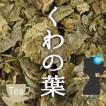 桑の葉茶(クワ葉/マルベリーリーフ)100g メール便送料無料【PPLT】