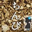 陳皮茶(マンダリンオレンジティー/チンピ茶)100g メール便送料無料 OM