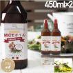 MCTオイル プレミアムMCTオイル 450g 2本セット ダイエット 中鎖脂肪酸 100% ココナッツオイル