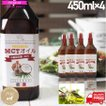 MCTオイル プレミアムMCTオイル 450g 4本セット ダイエット 中鎖脂肪酸 100% ココナッツオイル