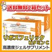 リポスフェリック ビタミンC 高濃度ジェル サプリメント Lypo-Spheric VitaminC 約5.7ml×30袋 送料無料 2箱セット