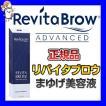 リバイタブロウ アドバンスド 3ml  revitabrow リバイタラッシュシリーズ まゆげ美容液 正規品 普通便