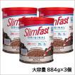スリムファースト 884g×3個セット 計102食分 お徳用缶 チョコレートロイヤル slimfast 送料無料