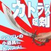 Uniton パイレーツカトラス(海賊刀)A