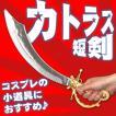 Uniton パイレーツカトラスB(海賊刀 剣)