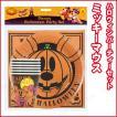ミッキーマウス ハロウィンパーティーセット 雑貨 ディズニーグッズ Disney パーティーテーブルウェア ディズニー公式ライセンス