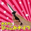 Uniton ひっこみナイフ
